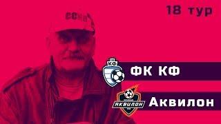 ФК КФ - Аквилон. Первенство Санкт-Петербурга. 18 тур