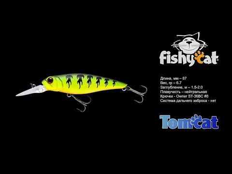 Презентационное видео воблера Fishycat Tomcat 67SP-DR