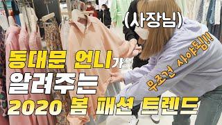 동대문 언니가 알려주는 2020 봄 패션 트렌드!! 이…
