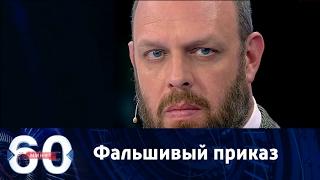 60 минут. Фальшивый приказ: кто и зачем сообщил об атаке русских ракет на США? Ток-шоу от 23.01.17