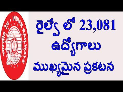 Railway job notification 2017 telugu job news ||RRB ALP Recruitment 2017