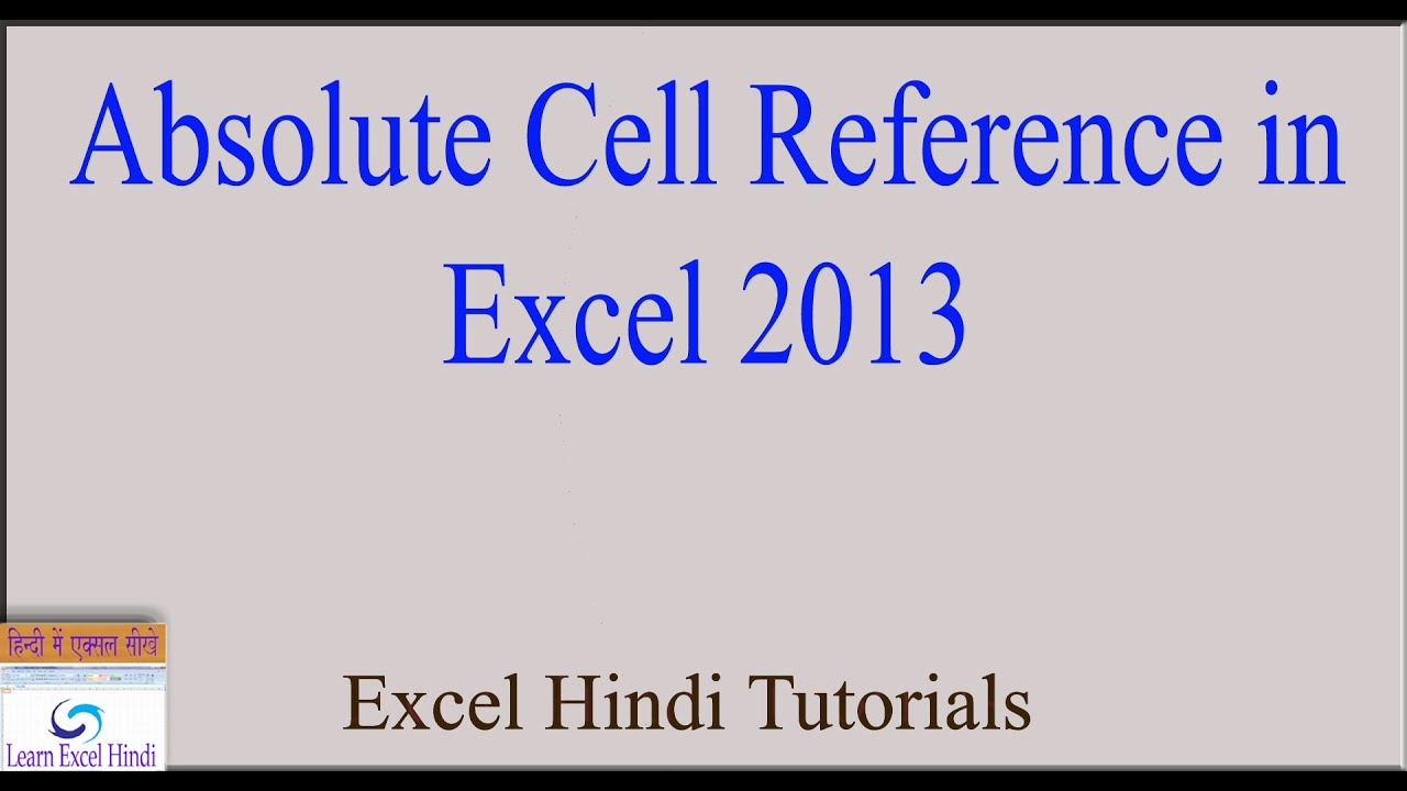 absolute cell reference excel 2013
