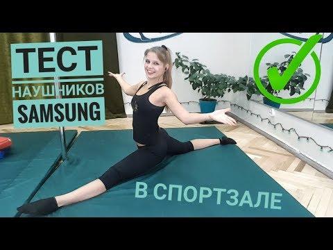 ТЕСТ НАУШНИКОВ SAMSUNG В СПОРТЗАЛЕ