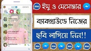 Imo tricks | Imo background change | Messenger background change | মেসেঞ্জার টিপস | Background photo