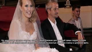Как прошла эпатажная свадьба Собчак и Богомолова