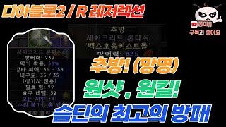 디아블로2 / R(레저렉션) 슴딘의 최강 방패! 추방 (망명) 원샷 , 원킬~!! 개.활.지
