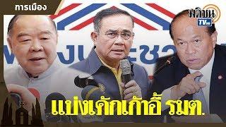 พลังประชารัฐ ถกแกนนำ ปชป. แบ่งเค้กรัฐมนตรี 7ที่นั่ง: Matichon TV