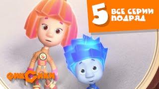 Фиксики Все серии подряд - Все серии подряд (сборник 5) Познавательные мультики для детей