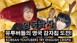 유투버들의 영국 감자칩 도전!! (ft.양띵,씬님,국가비,김준수,메건리,리아유) // Koreans Try British Crisps!!