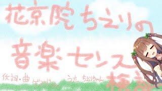 【歌ってみた】花京院ちえりの音楽センス検証【アイドル部/花京院ちえり】