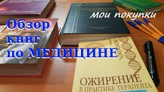 Обзор книг по медицине