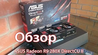 Обзор видеокарты ASUS R9280X-DC2T-3GD5