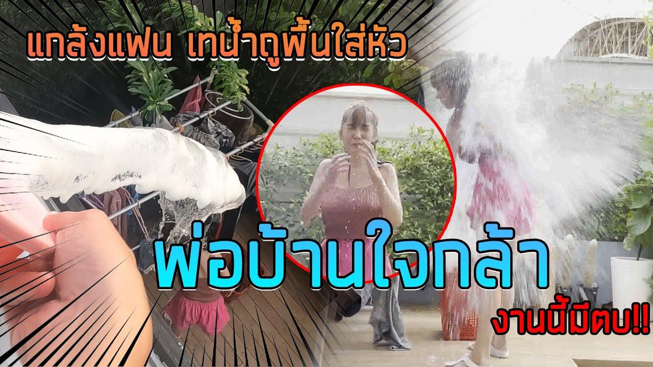 พ่อบ้านใจกล้า!! แกล้งแฟนเอาน้ำถูพื้นสาดจากชั้น2 // PK CHANNAL