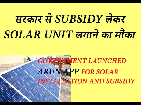 GET GOVERNMENT SUBSIDY AND INSTALL SOLAR UNIT  ARUN APP IN HINDI