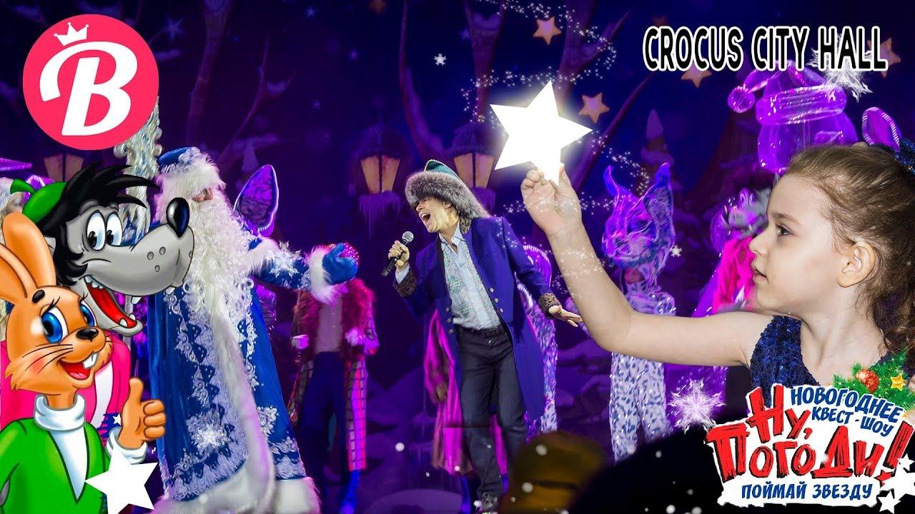 крокус холл новогоднее представление