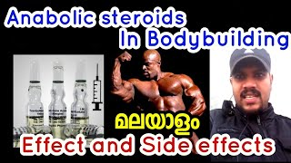 Anabolic Steroids in bodybuilding, Effect & side effect (Malayalam)