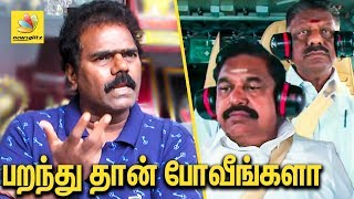 Thangar Bachan Interview About Gaja Cyclone | EPS OPS