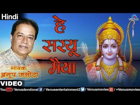 Anup Jalota - He Saryu Maiya (Bhajan Path) (Hindi)
