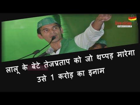 'Lalu Prasad के बड़े बेटे Tej Pratap को जो थप्पड़ मारेगा उसे 1 करोड़ का इनाम' l LiveCities