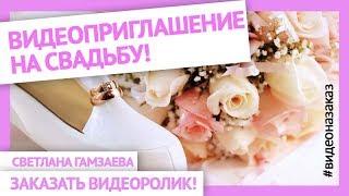 Оригинальное приглашение на свадьбу (шаблон).  Wedding Invitation