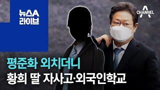 평준화 외치더니…황희 딸은 자사고·외국인학교 | 뉴스A 라이브