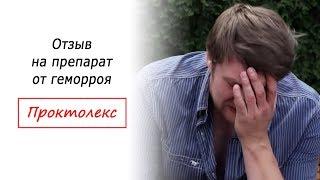 Отзыв на препарат от геморроя Проктолекс #геморрой #лечениегеморроя #65