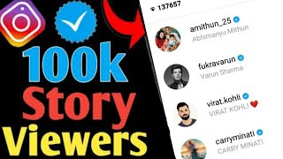 How to increase instagram story views 🤩in 2020|| how to make fake intsgram story