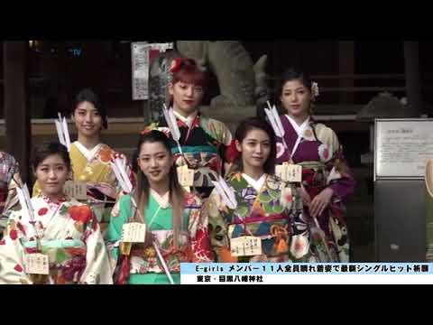 E-girls 初詣 藤井萩花 藤井夏恋