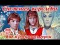 Снежная Королева 1966 Как изменились герои и судьба акторов
