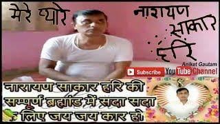 Narayan sakar hari Bhajan || KARLE HARI SE PYAR || Hari ji ko Yaad  Karne Ke LIYE SABSE PYARA Bhajan