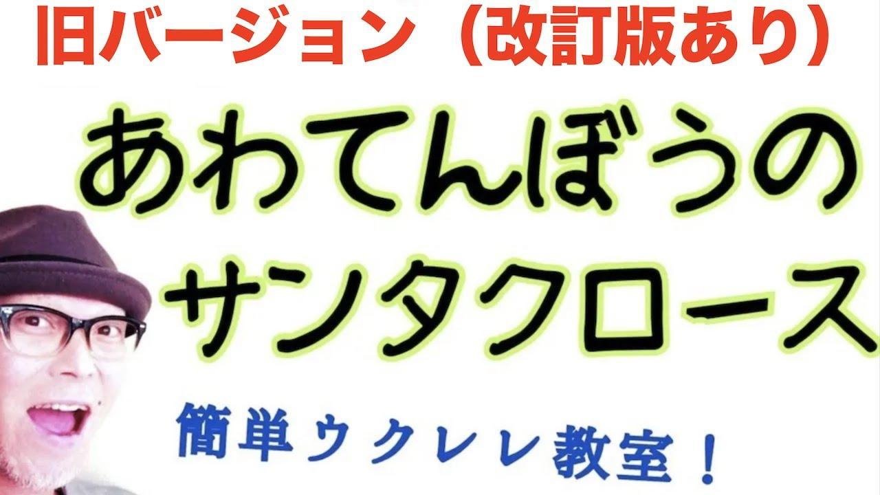 あわてんぼうのサンタクロース【ウクレレ超かんたんコード3つ!レッスン付】GAZZLELE