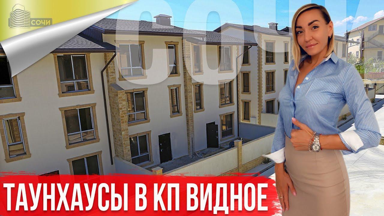 Дом в Сочи. Таунхаусы в КП Видное