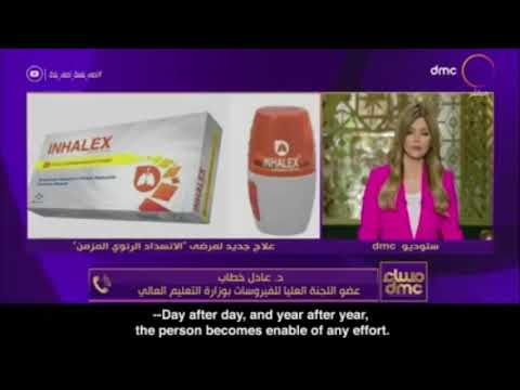 Eva Pharma Release Inhalex The First Egyptian Treatment For Chronic Obstructive Pulmonary Disease Youtube