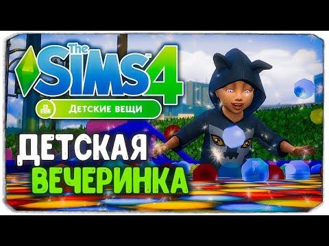 """КАТАЛОГ """"ДЕТСКИЕ ВЕЩИ"""", КРУТАЯ ВЕЧЕРИНКА ДЛЯ МАЛЫШЕЙ - The Sims 4"""