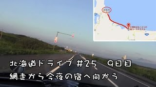 北海道ドライブ#25 9日目 網走から今夜の宿へ向かう 2015.8.13