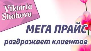 ⚡ МЕГА ПРАЙС 💥 теряем клиентов ⭐ NAILS ⭐ Viktoria Shahova