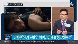 '연기 귀신' 이병헌의 길