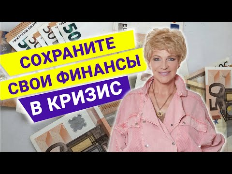Финансовые советы на  2020 год от Наталии Правдиной