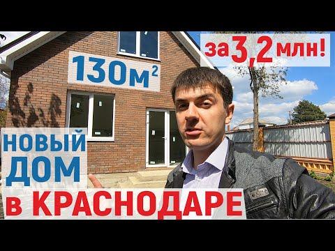 Сколько стоит ДОМ в Краснодаре 130м, на земельном участке 4 сотки? | Цены на дома | Недвижимость