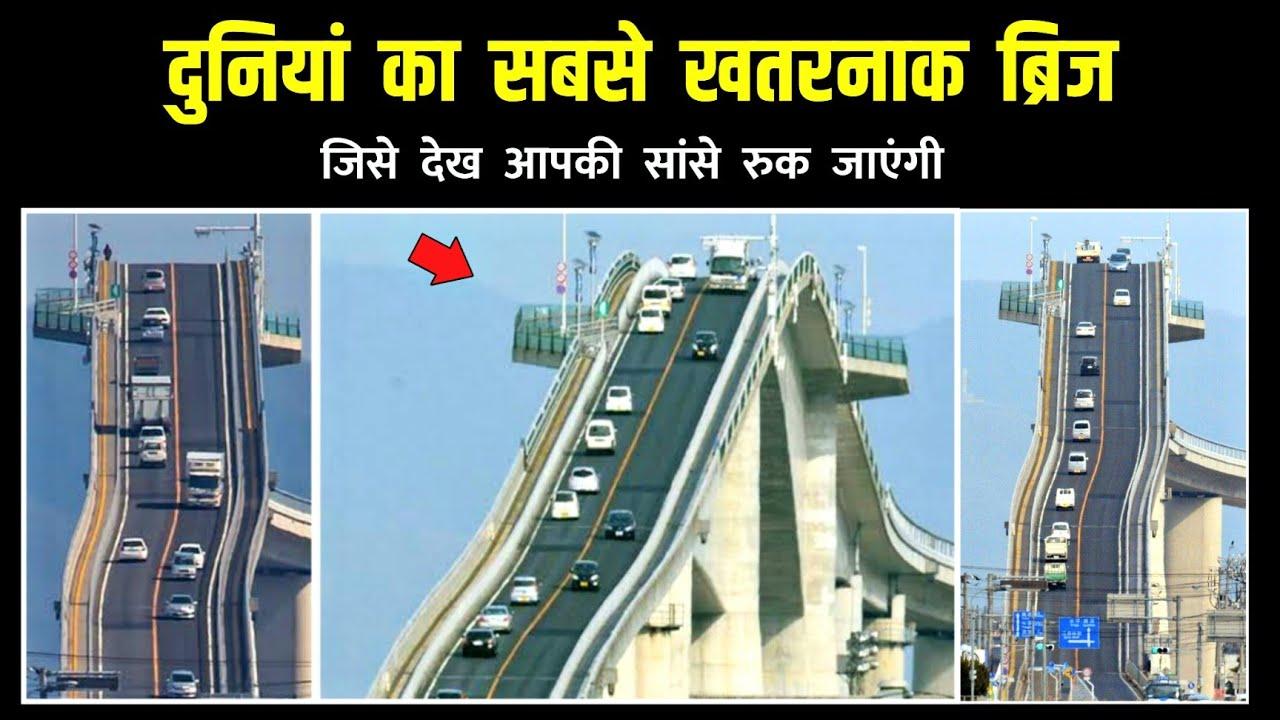 दुनियां का सबसे खतरनाक ब्रिज ? Amezing Facts #shorts