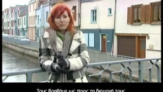 Μαθητευόμενη μεταφράστρια στη Γαλλία_old