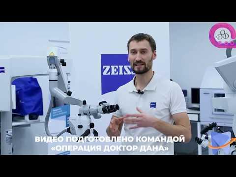 Как начать работать с микроскопом? Секреты успешной работы.Курсы для стоматологов.