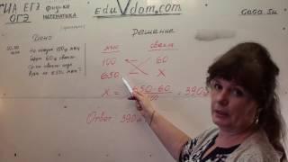 Задачи на #пропорции. Математика 5-6 класс — 00191