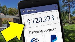 Заработок через телефон в приложение деньги Без Вложений