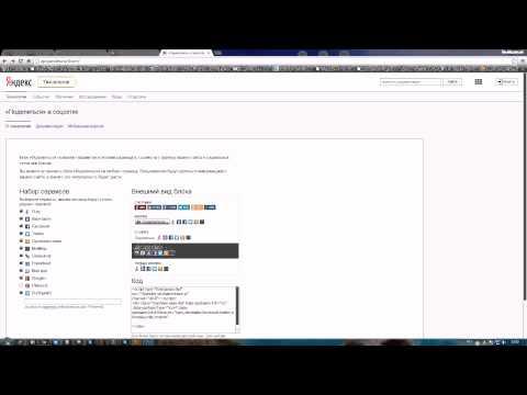 Как установить кнопку Поделиться? сервис Api.yandex