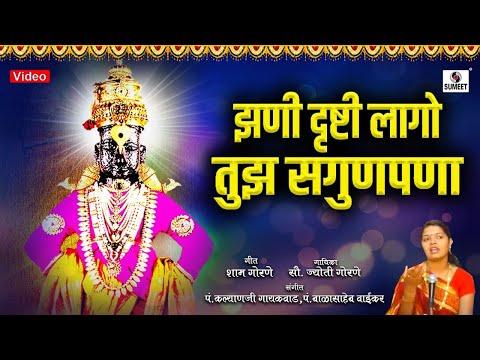 Jhani Drushti Lago Tuz Sagun Pana - Marathi Classical Music - Sumeet Music