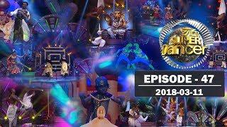 Hiru Super Dancer | Episode 47 | 2018-03-11 Thumbnail