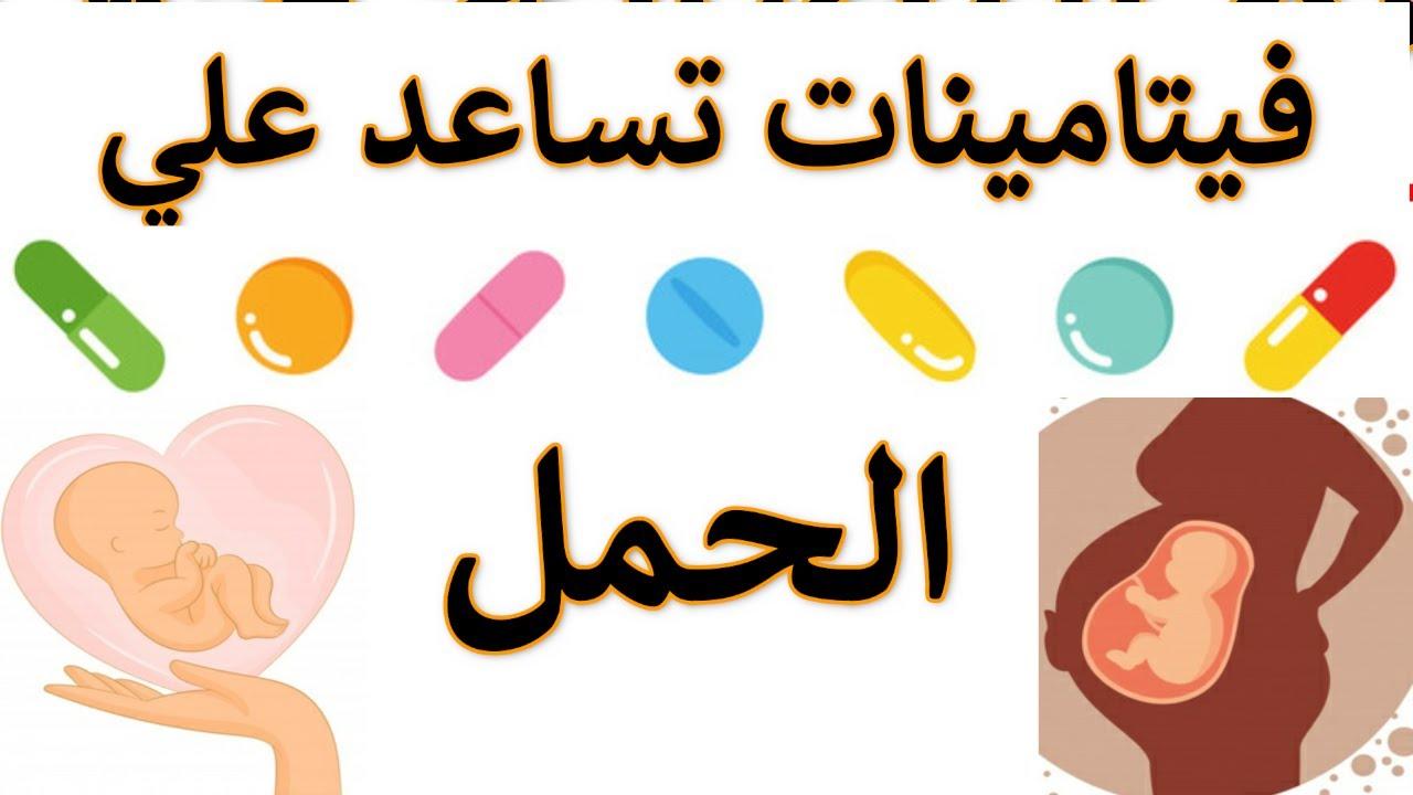 تنشيط المبايض حمض الفوليك يساعد على الحمل