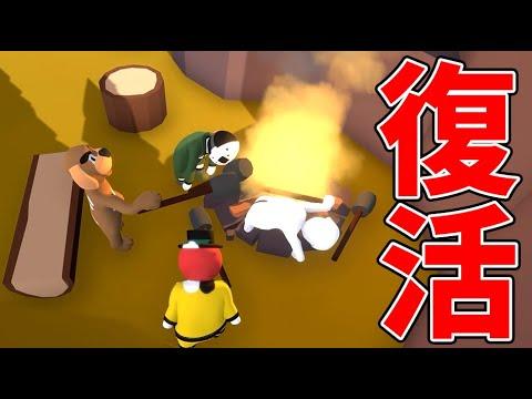 【4人】復活のぐにゃぐにゃ人間!危険すぎるキャンプステージ!!【Human: Fall Flat】