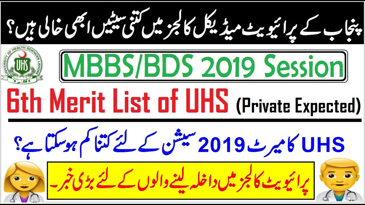 UHS 6th Merit List of MBBS/BDS // Expected Merit of Private